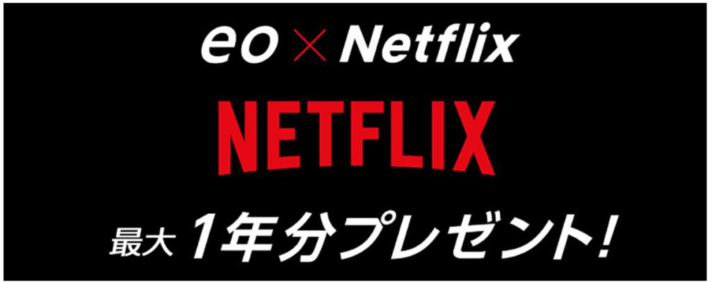 NETFLIXキャンペーンの画像