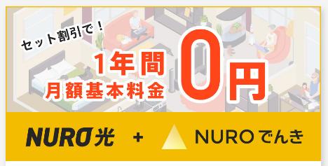 NUROでんきのキャンペーン画像
