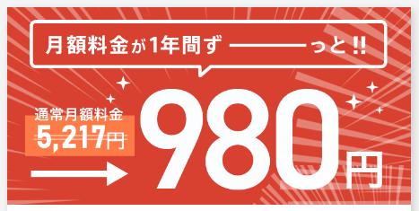 月額980円のキャンペーン画像