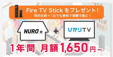 NUROひかりTVのキャンペーン画像