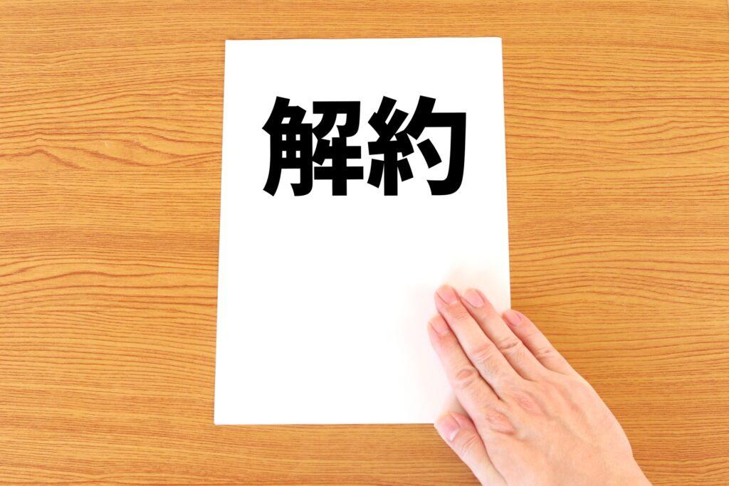 解約書の画像