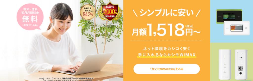 カシモWiMAXのイメージ画像