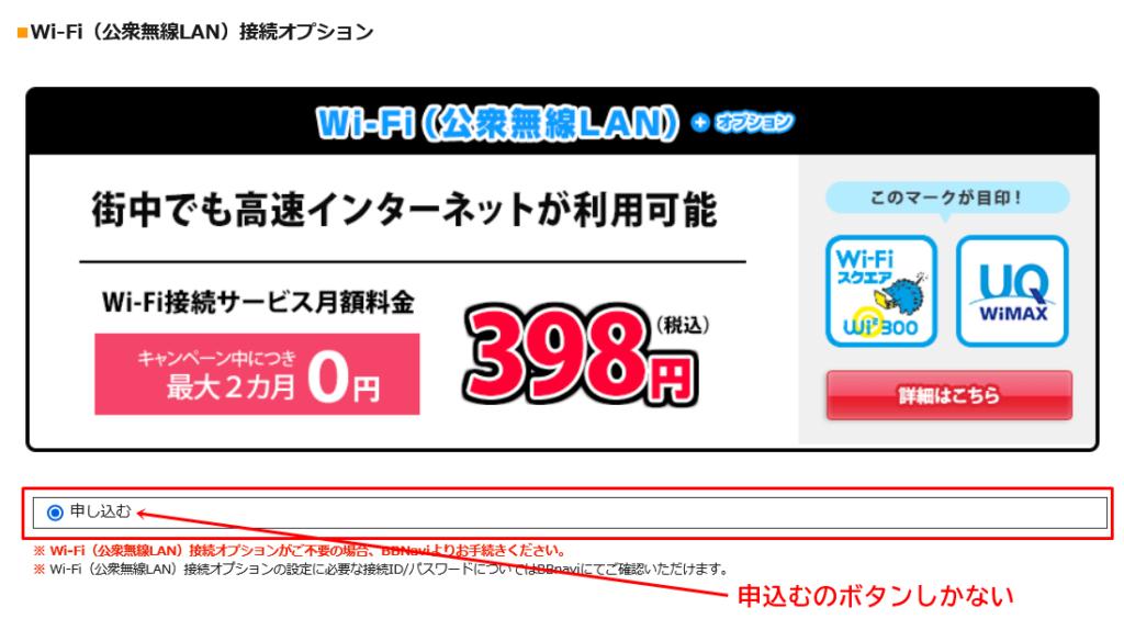 公衆無線LANの申込画像