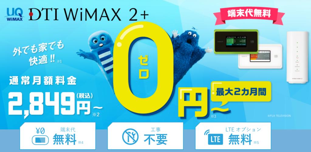 DTI WiMAXのイメージ画像