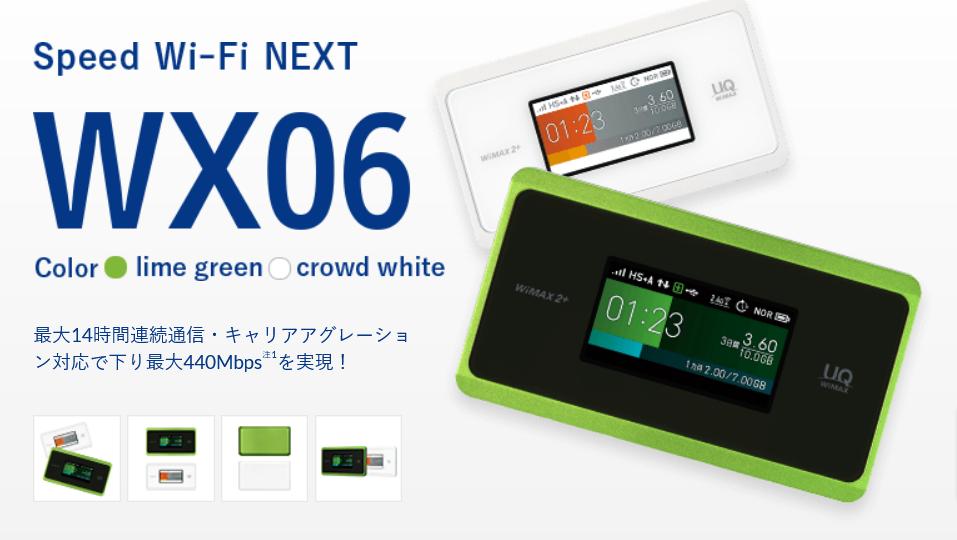 端末WX06の画像